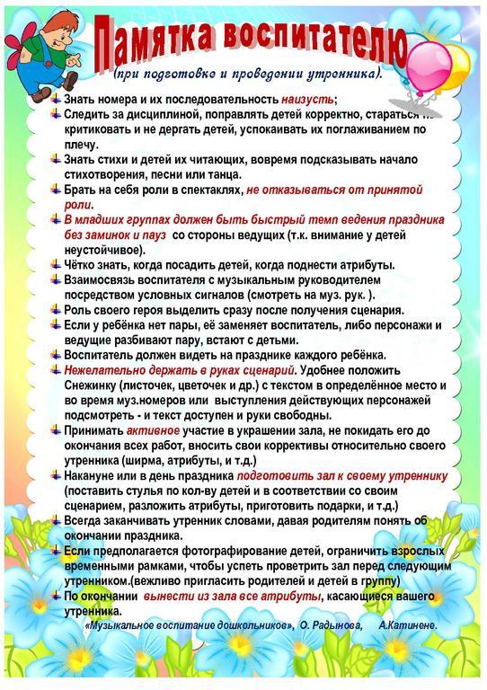 Должностная Инструкция Младшего Воспитателя Приюта