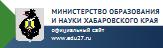 Министерство образования и науки Хабаровского кря